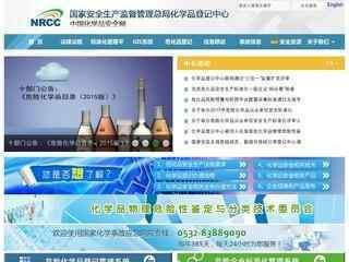 中国化学品安全网