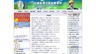 中国工程监理与咨询服务网