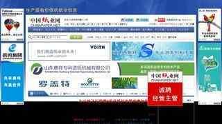 中国纸业网