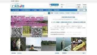 广州钓鱼网