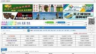 北京大众钓鱼网