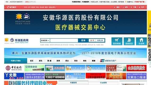 安徽华源医药物流_华源医药网_www.hyey.com