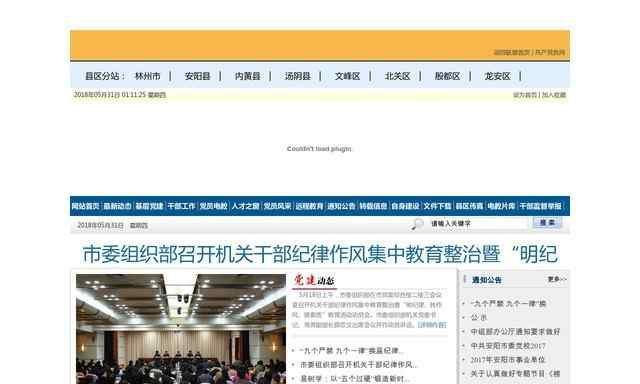 安阳党建网