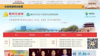 衢州党建网