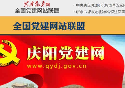 庆阳党建网