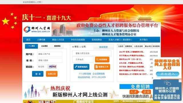 柳州人才网招聘信息