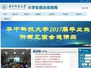 华中科技大学就业信息网