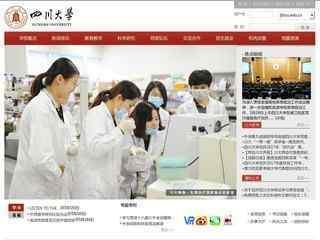 四川大学官网