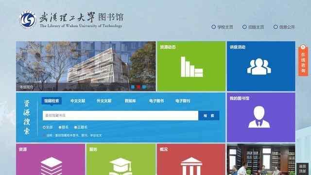 武汉理工大学图书馆