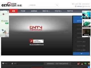 中国网络电视台直播