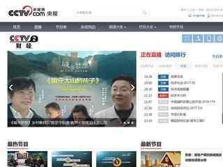 中央电视台财经频道