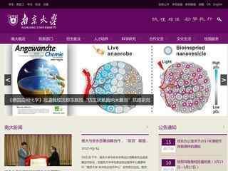 南京大学官网
