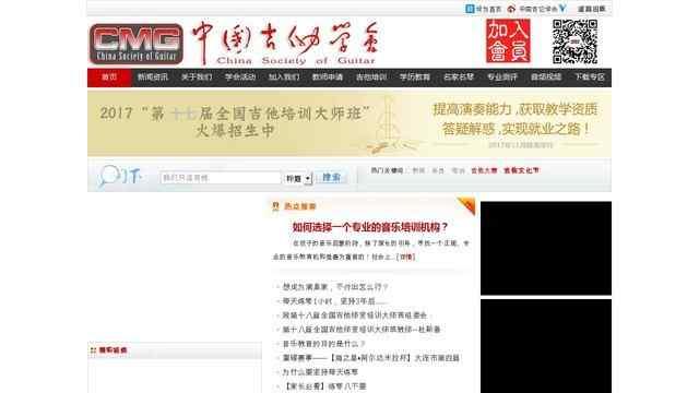 中国吉他协会