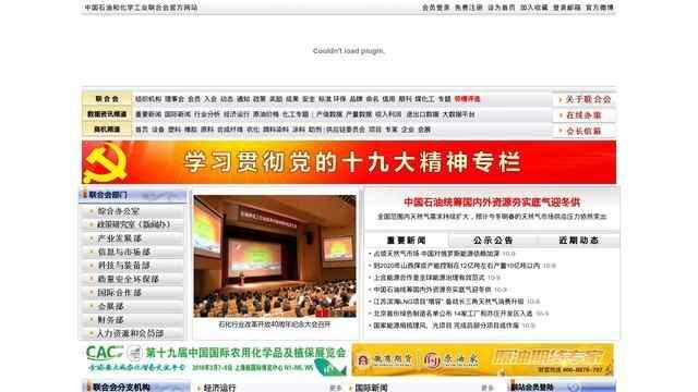 中国石油和化学工业协会