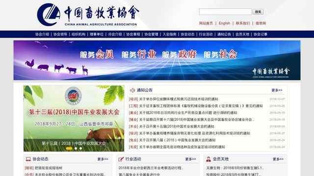 中国畜牧业协会