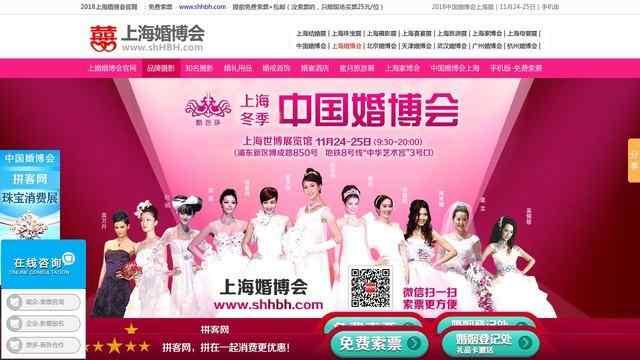 婚博会 上海