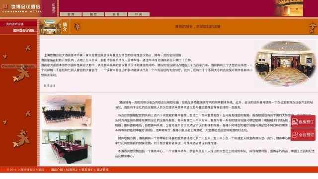 上海世博会议大酒店