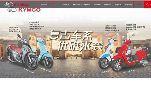 光阳摩托车官网