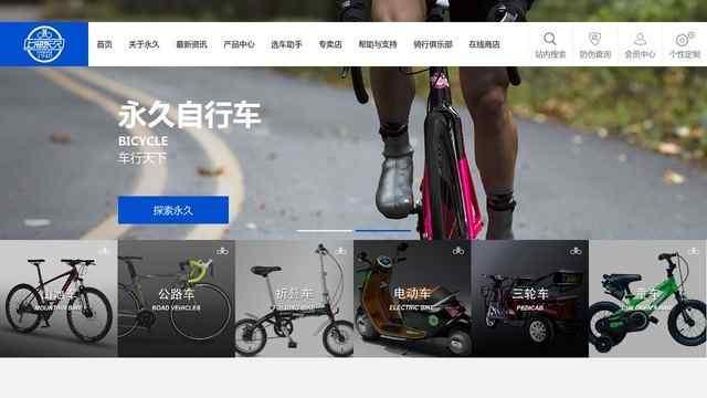 永久自行车官网