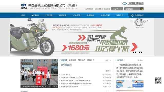 嘉陵摩托车官网