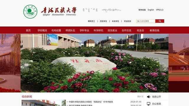 青海民族大学官网