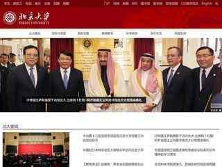 北京大学网站首页