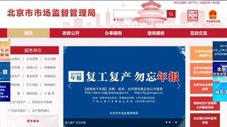 北京市市场监督管理局