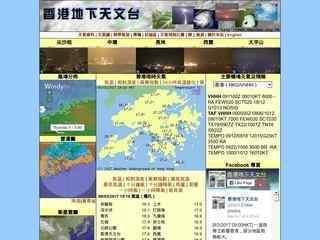 香港地下天文台