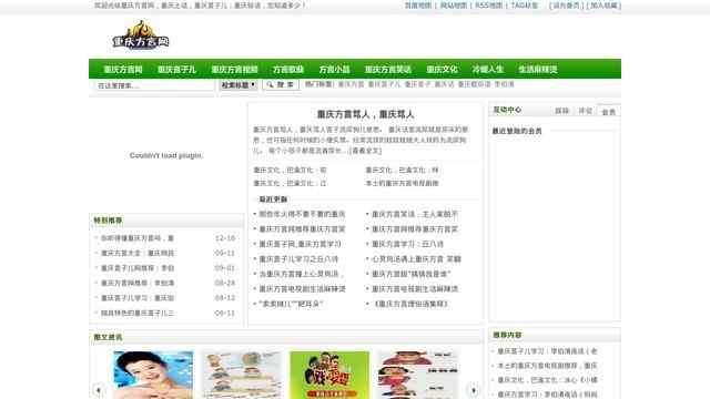 重庆方言网