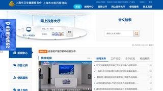 上海市衛生健康委員會