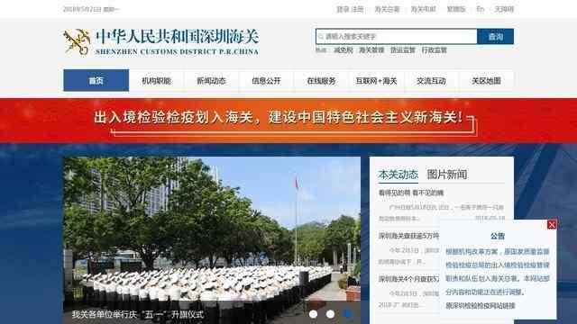 深圳出入境檢驗檢疫局