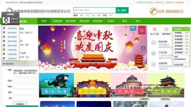 西安康辉旅行社官网