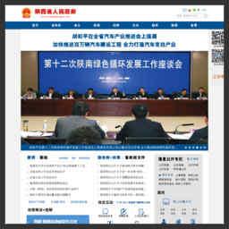 陕西省人民政府网