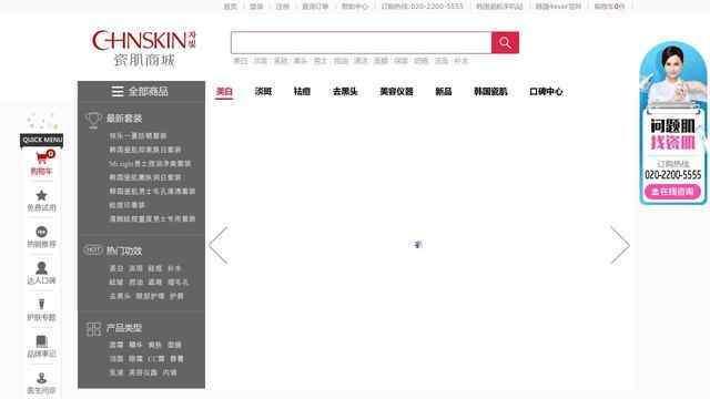 瓷肌商城中国官方网站