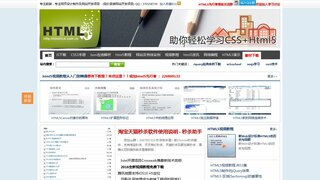 HTML5中文网
