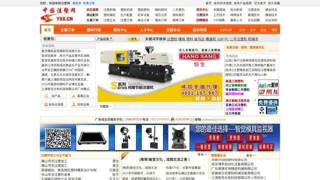 中国注塑网