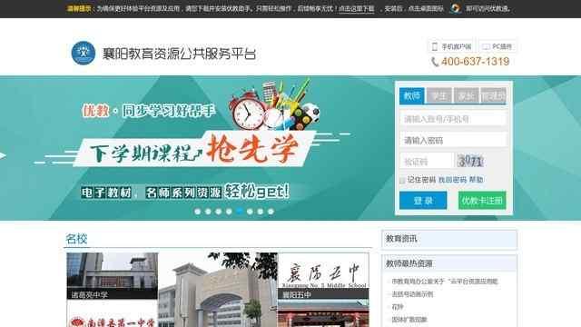 襄阳教育资源公共服务平台