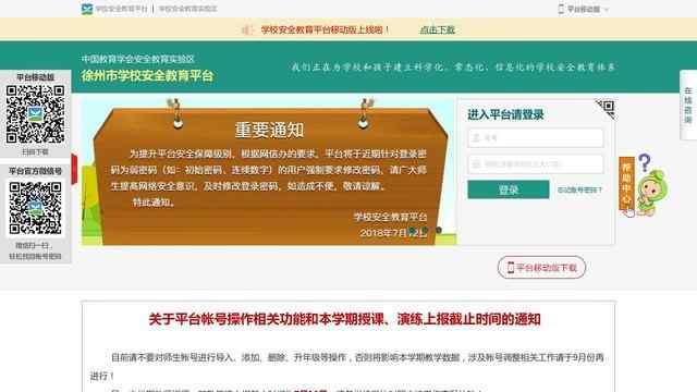 徐州安全教育平台