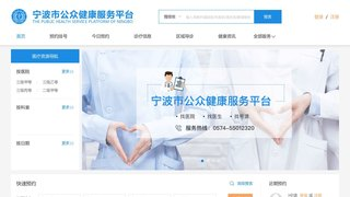 宁波市医疗信息公共服务平台