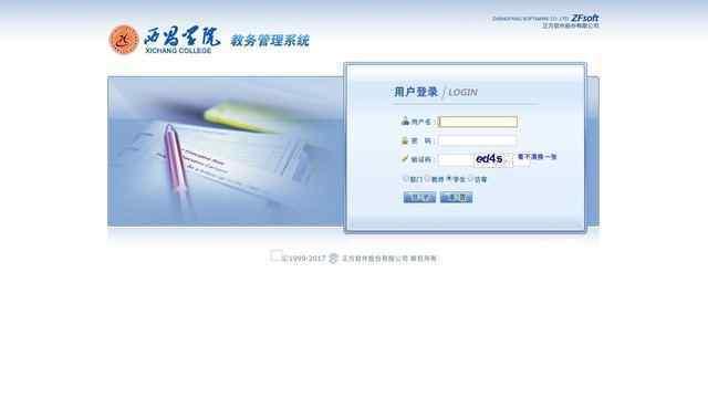 西昌学院教务系统登录