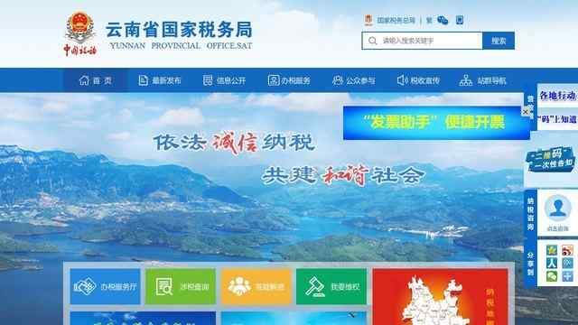 云南国税网上申报系统