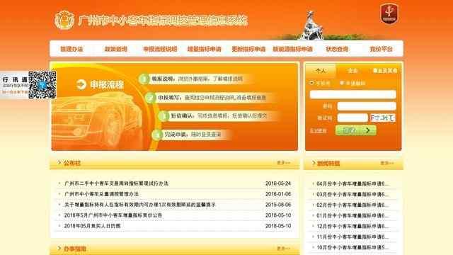 广州中小客车指标管理系统