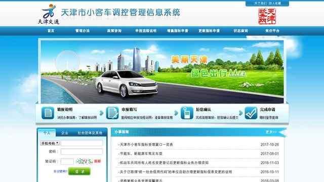 天津小客车指标调控管理信息系统网站