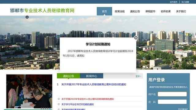 邯郸市专业技术人员继续教育网