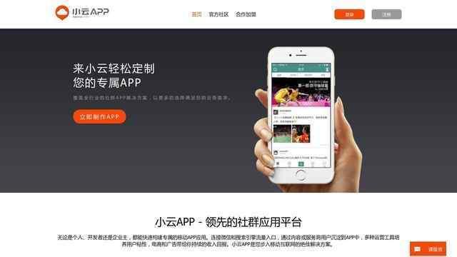 小云app