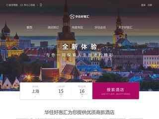 华住酒店集团官网(原汉庭酒店官网)