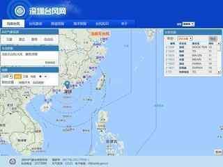深圳台风网