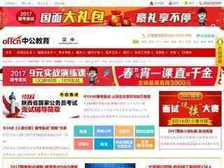 汉中人事考试网