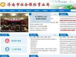 济南市社会保险事业局