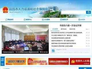 宜昌市人力资源和社会保障局